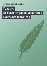 Наталья Сарафанова -Травы с эффектом транквилизаторов и антидепрессантов