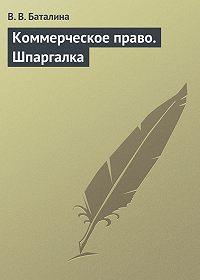 В. В. Баталина - Коммерческое право. Шпаргалка