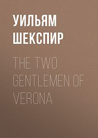 Уильям Шекспир -The Two Gentlemen of Verona
