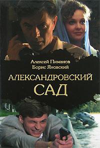 Алексей Пиманов -Александровский cад