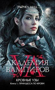 Райчел Мид -Принцесса по крови