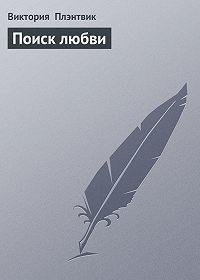 Виктория Плэнтвик - Поиск любви