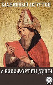 Августин Блаженный -О бессмертии души