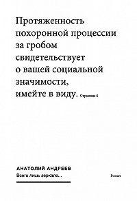 Анатолий Андреев -Всего лишь зеркало