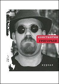 Константин Андреевич Григорьев -Курзал