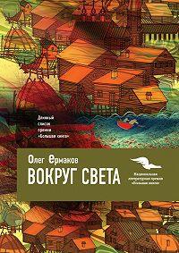 Олег Николаевич Ермаков -Вокруг света
