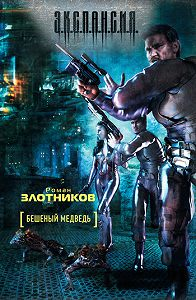 Роман Злотников -Бешеный медведь