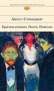 Август Юхан Стриндберг - Красная комната. Пьесы. Новеллы