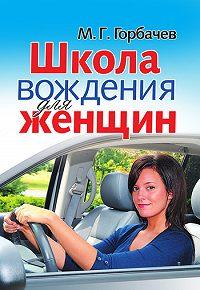 Михаил Георгиевич Горбачев -Школа вождения для женщин