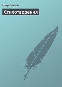 Петр Ершов -Стихотворения