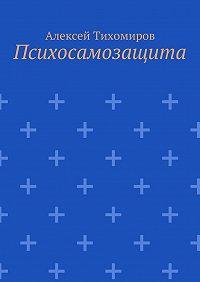 Алексей Тихомиров -Психосамозащита