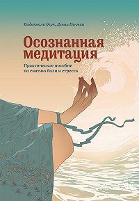 Видьямала Берч -Осознанная медитация. Практическое пособие по снятию боли и стресса