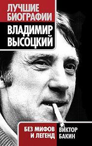 Виктор Бакин -Владимир Высоцкий. Жизнь после смерти
