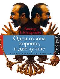 Виктор Шендерович -Одна голова хорошо, а две лучше