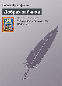 Софья Прокофьева -Добрая зайчиха