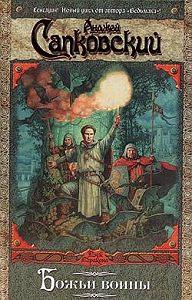 Анджей  Сапковский -Божьи воины