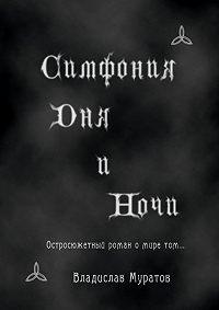 Владислав Муратов -Симфония дня иночи