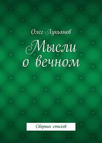 Олег Лукьянов - Мысли овечном