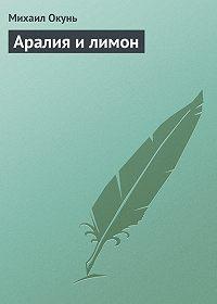 Михаил Окунь -Аралия и лимон