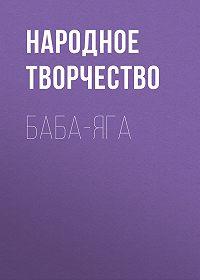 Народное творчество -Баба-Яга