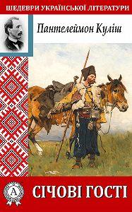 Пантелеймон Куліш - Січові гості