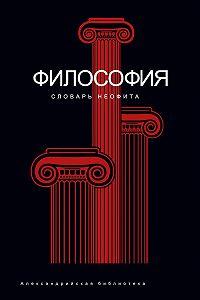 Александр Семенов - Философия. Словарь неофита