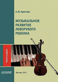 Александра Арестова - Музыкальное развитие леворукого ребенка