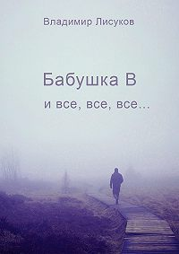 Владимир Лисуков -Бабушка В и все, все, все…