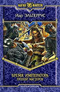 Иар Эльтеррус -Бремя императора: Тропой мастеров