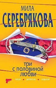 Мила Серебрякова -Три с половиной любви
