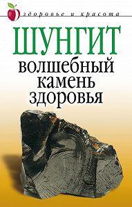Ирина Ульянова -Шунгит – волшебный камень здоровья