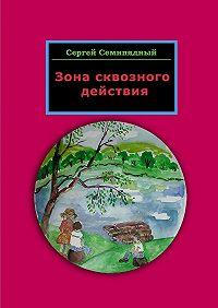 Сергей Семипядный -Зона сквозного действия