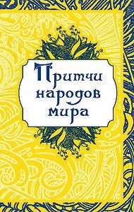 О. Капралова -Притчи народов мира