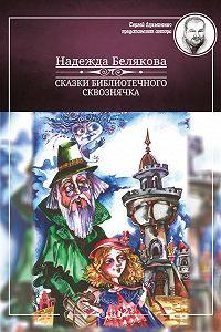 Надежда Белякова -Сказки библиотечного сквознячка