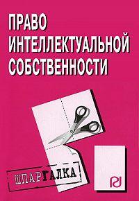 Коллектив Авторов - Право интелектуальной собственности: Шпаргалка