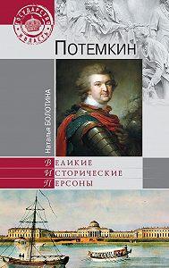 Наталья Болотина -Потемкин