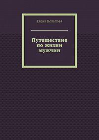Елена Потапова -Путешествие пожизни мужчин