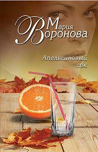 Мария Воронова -Апельсиновый сок