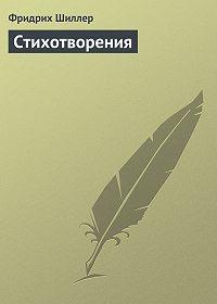 Фридрих Шиллер - Стихотворения