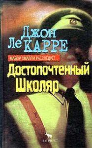 Джон Ле Карре -Достопочтенный Школяр