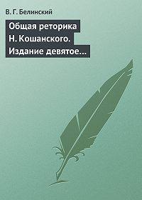 В. Г. Белинский -Общая реторика Н. Кошанского. Издание девятое…