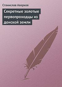 Станислав Аверков -Cекретные золотые первопроходцы из донской земли