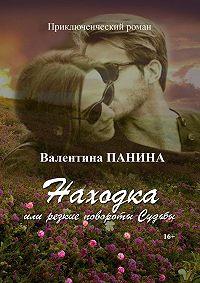 Валентина Панина -Находка, или Резкие повороты Судьбы