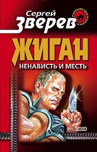 Сергей Зверев -Ненависть и месть