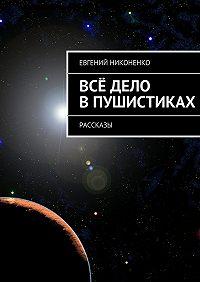 Евгений Никоненко -Всё дело впушистиках