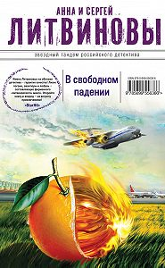 Анна и Сергей Литвиновы -В свободном падении