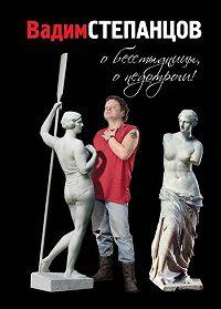 Вадим Степанцов -О бесстыдницы, о недотроги! (сонеты, рондели, баллады)