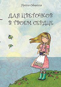 Ирина Оборина -Для цветочков втвоем сердце