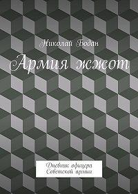 Николай Бодан - Армияжжот. Дневник офицера Советской армии