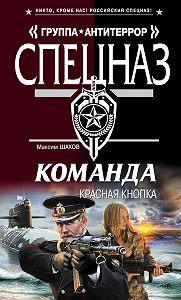 Максим Шахов -Красная кнопка